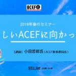 【イベント】5月11日春のセミナー「新しいACEFに向かって...」