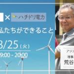 ハチドリ電力×ACEF オンラインイベント