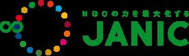 日本国際協力NGOセンター(JANIC)