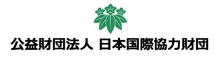 (公財)日本国際協力財団