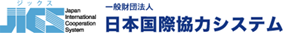 JICS NGO支援事業 (一財)日本国際協力システム