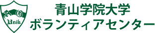 青山学院大学ボランティアセンター