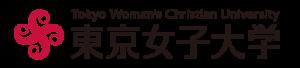 東京女子大キリスト教センター