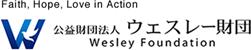 (公財)ウェスレー財団