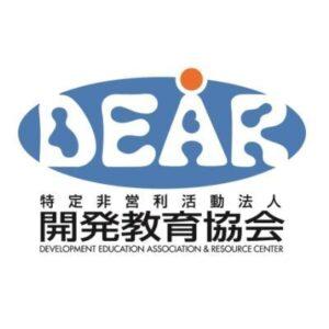 認定NPO法人開発教育協会 (DEAR)