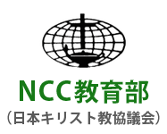 NCC(日本キリスト教協議会)教育部