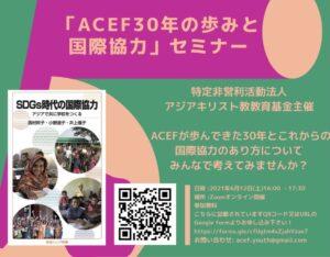 【オンライン開催6/12(土)】ACEF30年の歩みと国際協力セミナー