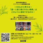 【中高生対象イベント】8/7(土)~SDGsから考える~「誰一人取り残さない教育」