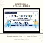 10/9 グローバルフェスタJAPANに出展!